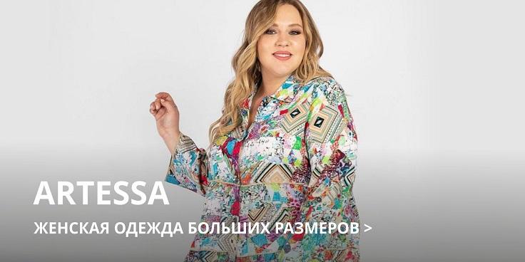 919f542fd Beauti-full.ru Интернет магазин женской одежды стандартных и больших ...